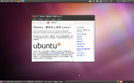ubuntu10.10