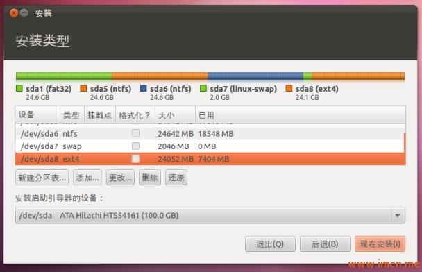 ubuntu11.10install05