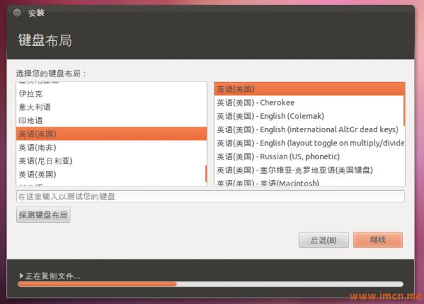 ubuntu11.10install11