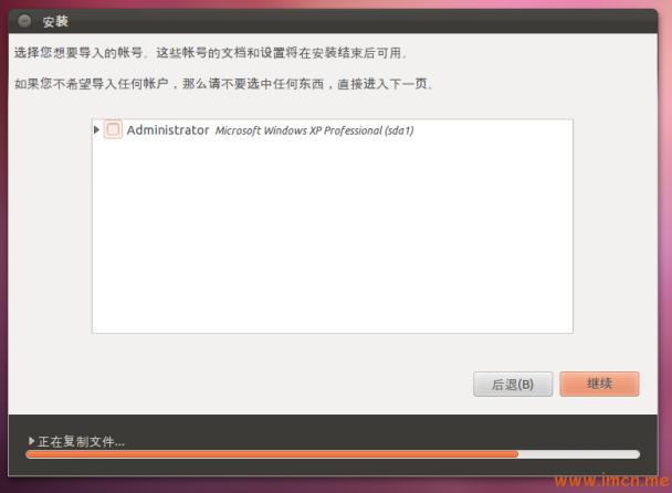 ubuntu11.10install13