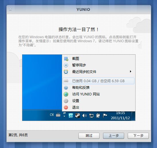 yunio-c