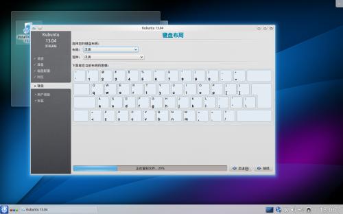 Kubuntu 13.05 install 08 keyb