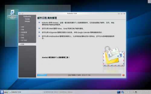 Kubuntu 13.05 install 12 installing