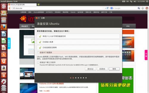 ubuntu 13.04 install 03 ready
