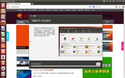 ubuntu 13.04 install 12 installing 02