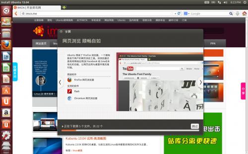 ubuntu 13.04 install 12 installing 06
