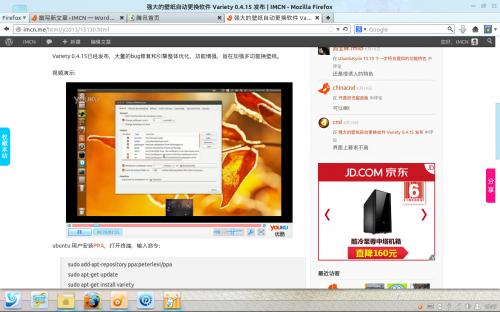 imcn-me-DeepinScreenshot1212falshplayer
