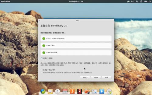 Screenshot from 2013-08-15 04:21:58