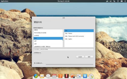 Screenshot from 2013-08-15 12:23:49