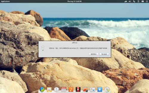 Screenshot from 2013-08-15 12:40:09