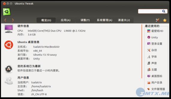 ubuntu-tweak-086-1