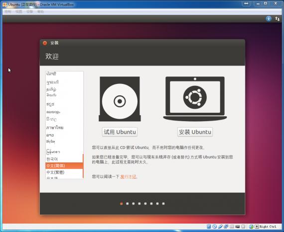 ubuntu13.10install01language