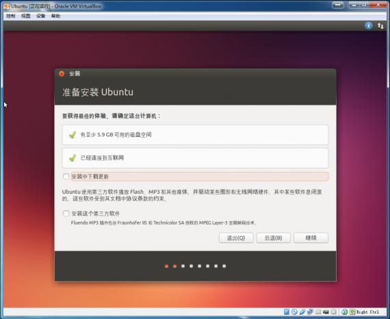 ubuntu13.10install02languagestart