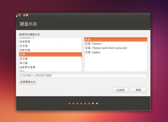 ubuntu13.10install05keyb