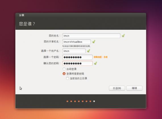 ubuntu13.10install06usersitting