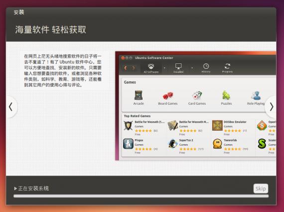 ubuntu13.10install09