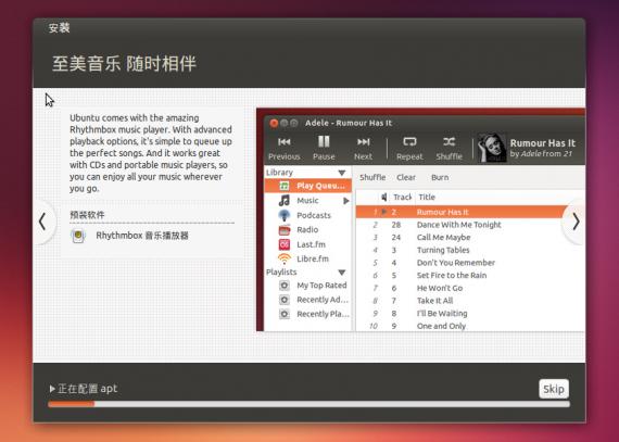 ubuntu13.10install10