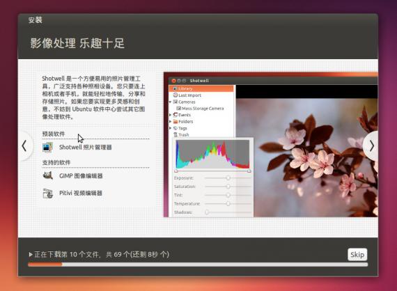 ubuntu13.10install11