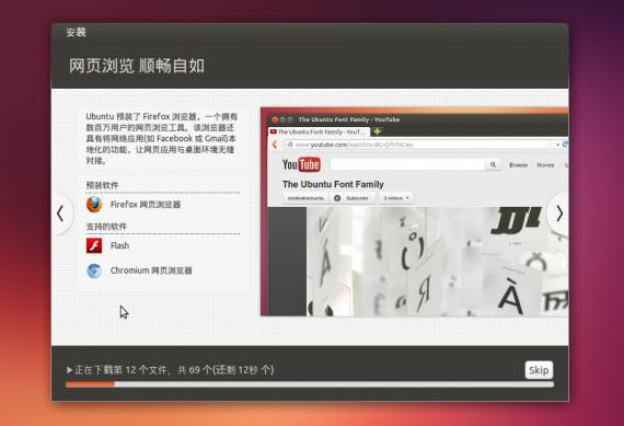 ubuntu13.10install13