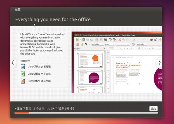 ubuntu13.10install15
