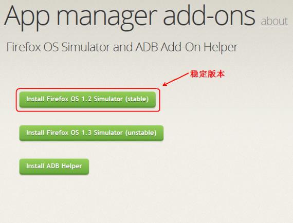 Firefox OS 1.2 Simulator05