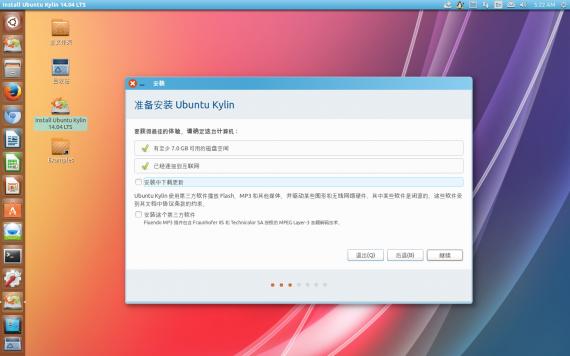 ubuntukylin14.04-beta2-install02