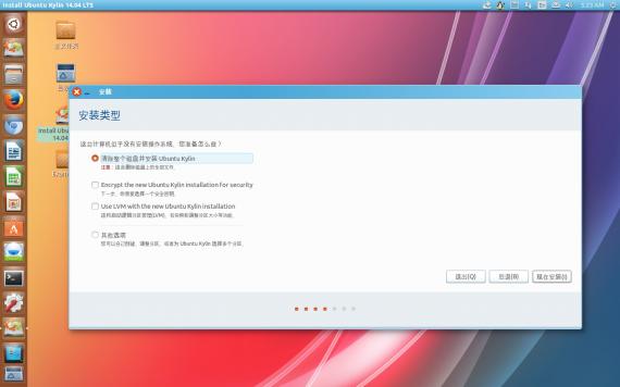 ubuntukylin14.04-beta2-install03