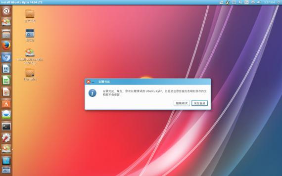 ubuntukylin14.04-beta2-install10