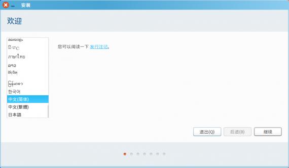 UbuntuKylin-1404-01language