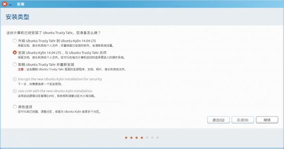 UbuntuKylin-1404-03leix