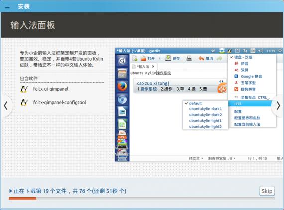 UbuntuKylin-1404-08installpoint06