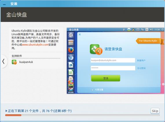 UbuntuKylin-1404-08installpoint10