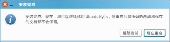 UbuntuKylin-1404-09finish