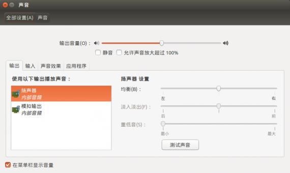 ubuntu-1404-voice