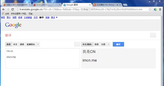 googletanslation