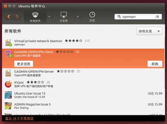 UbuntuVPN03