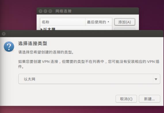 UbuntuVPN07