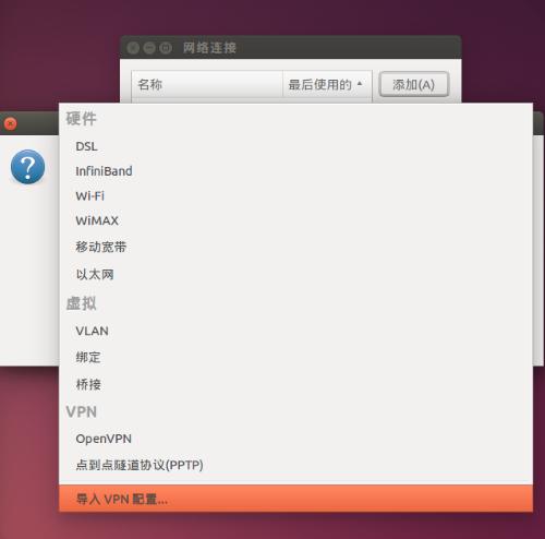 UbuntuVPN08