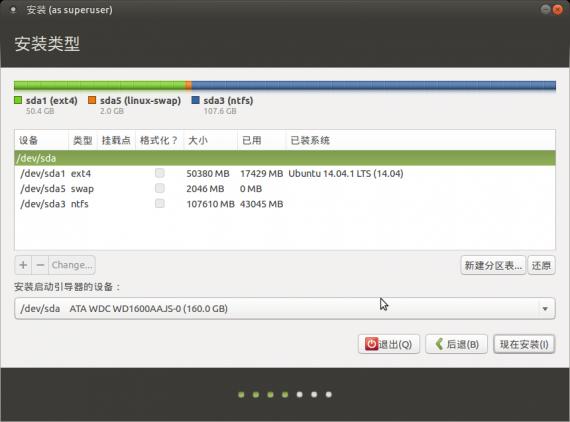 ubuntu mate 14.04 install 07