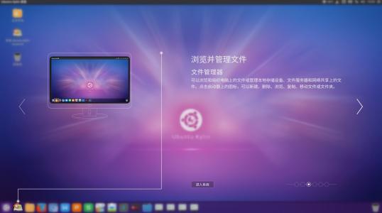 Ubuntukylin 16.04 截图