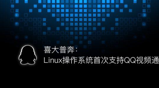 喜大普奔:Linux操作系统首次支持QQ视频通话