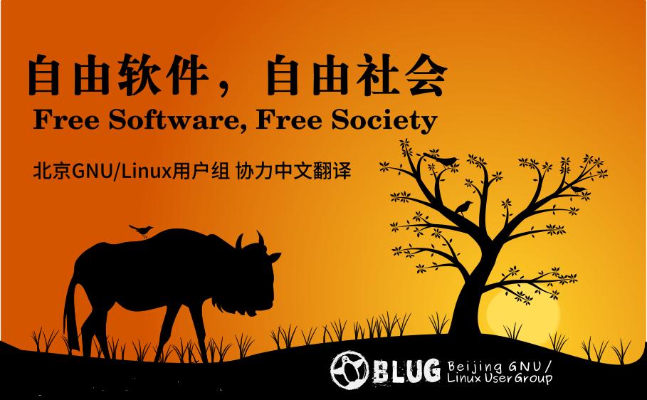 自由软件,自由社会之GNU 操作系统的初始公告自由软件,自由社会之GNU 操作系统的初始公告