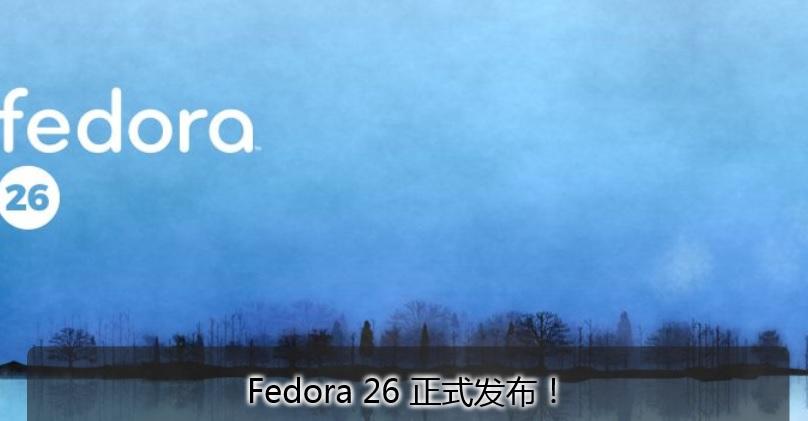 不再跳票Fedora 26 正式发布!不再跳票Fedora 26 正式发布!
