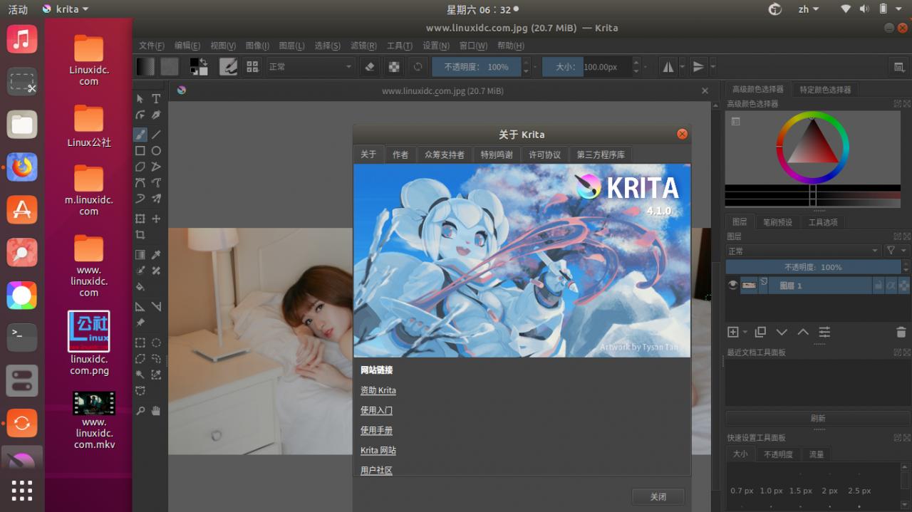 Krita 4.1的发布将允许用户保存和加载会话Krita 4.1的发布将允许用户保存和加载会话