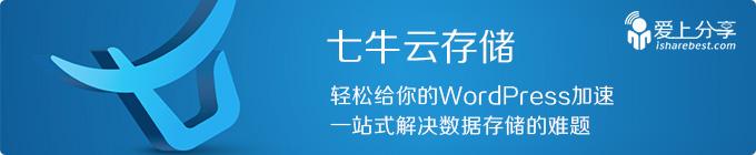 轻松给你的WordPress加速——七牛云存储